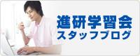 進研学習会スタッフブログ